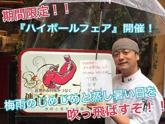 Kobe Sanchoku Marche: 期間限定でハイボールフェア実施中!!