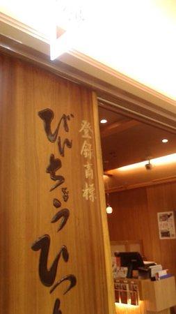 Himatsubushi Nagoya Bincho Esca: 店舗看板ひつまぶし