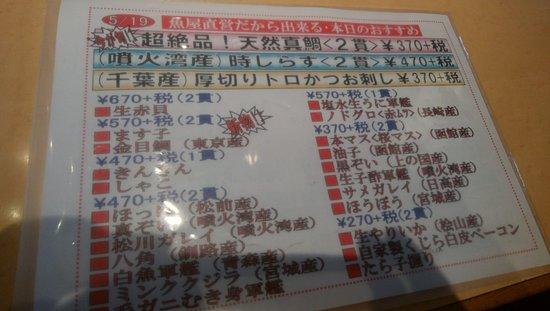 Kaitenzushi Hakodate Marukatsusuisan Honten ภาพถ่าย