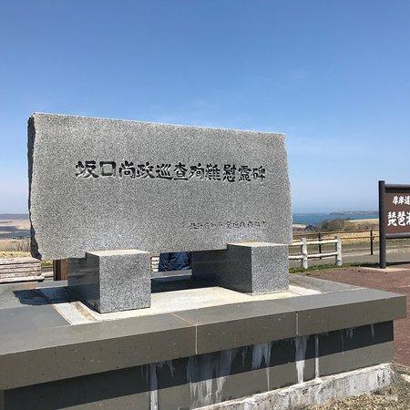 Biwase Observatory照片