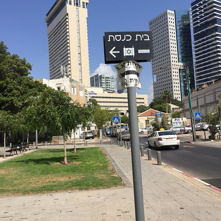 Migdal Shalom Tower: The sign indicted that there is a synagogue in the high rise building.