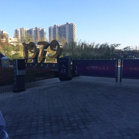 Shenzhen, Çin: Some pictures of the 1979 area and Honey Lake that's next to it.