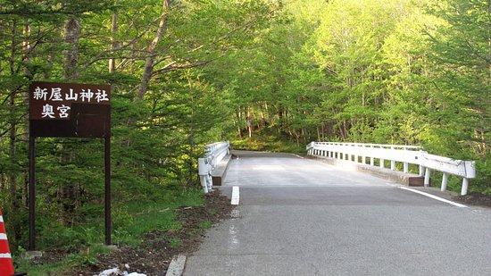 Arayayama Shrine Okumiya: 滝沢林道を進むと橋の手前左にこの看板が見える。