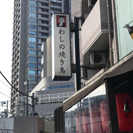 Washino Yakitori