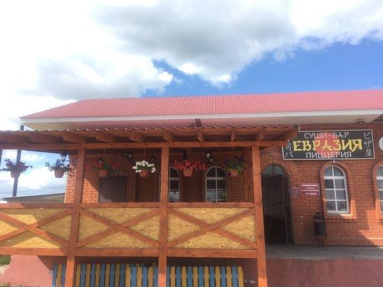 Evraziya Cafe: Уютное кафе, есть летняя веранда,