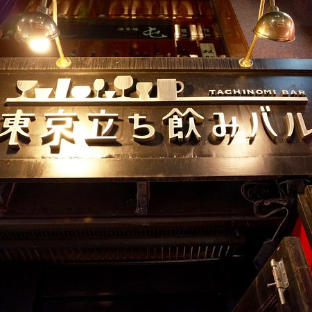 Tokyo Tachinomi Bar : 店舗看板