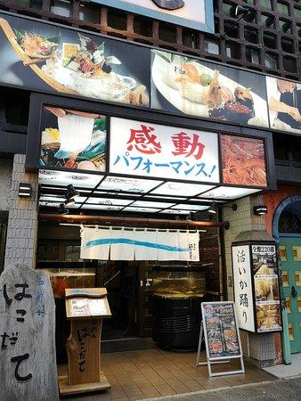 Seafood restaurant Kaisenya Hakodate ภาพถ่าย