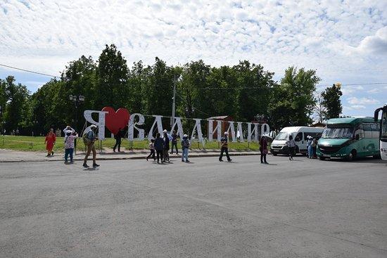 Sobornaya Square: Соборная площадь