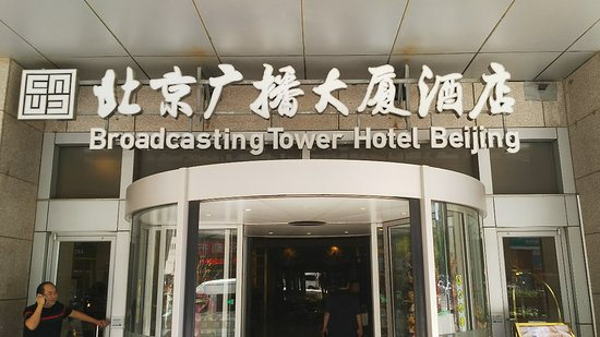 BeiJing Broadcasting Tower Hotel Photo