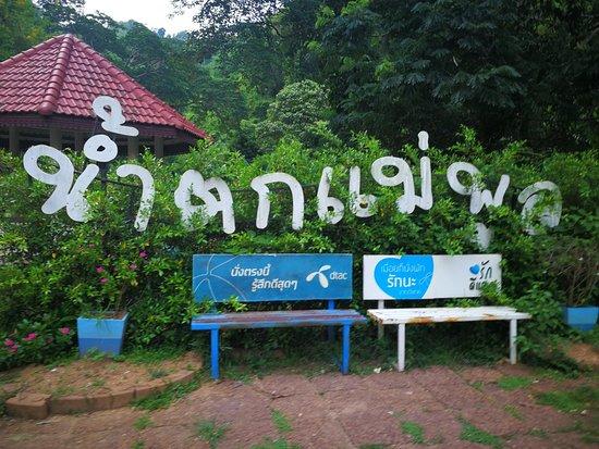 Laplae, Tailandia: IMG_20180526_165902_large.jpg