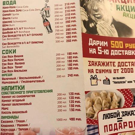 Varenichnaya №1 – fotografija