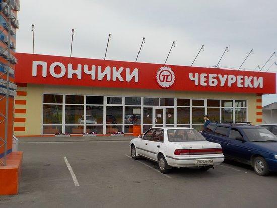 Pomponchik
