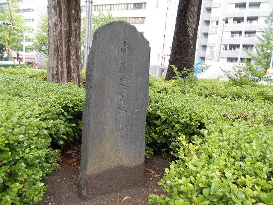 Sadanori Sudo Kairyoengekisoshi no Chi Monument