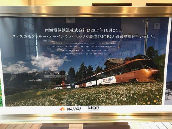 Koyasan Station: 二階の資料展示(スイスのMOBとの姉妹提携)