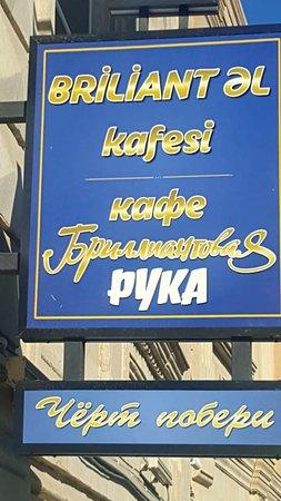 Cafe Chert Poberi: Кафе на месте аптеки