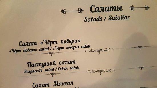 Cafe Chert Poberi: Меню