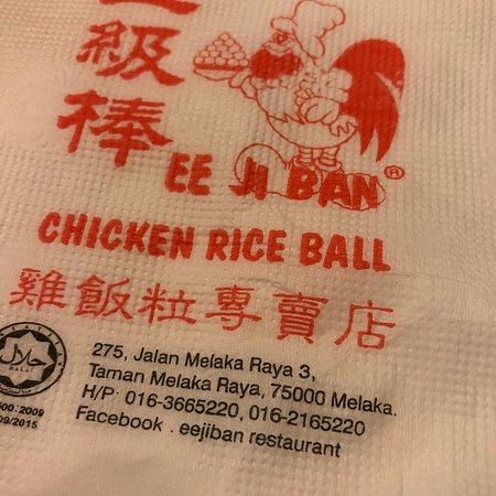 EeJiBan Chicken Rice Ball Halal Foto
