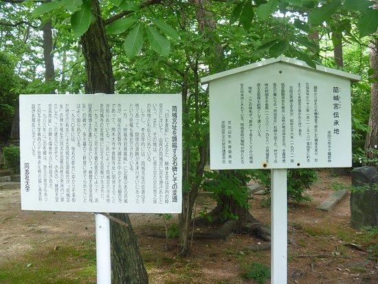 Tsusukinomiya Denshochi Monument