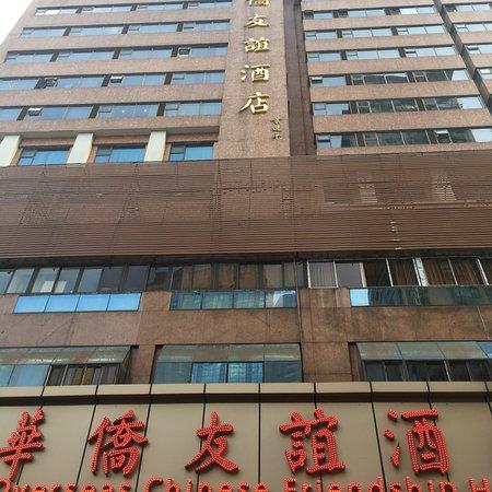 โรงแรมโอเวอร์ซี ไชนีส เฟรนด์ชิป: オーバーシーズ チャイニーズ フレンドシップ ホテル