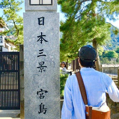 Monument of Nihon Sankei: 日本三景碑 外観