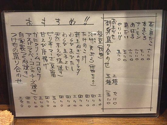 Shokusai Shubo Gozoroppu: 当日のおすすめメニュー