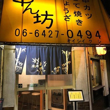Kushinbo照片