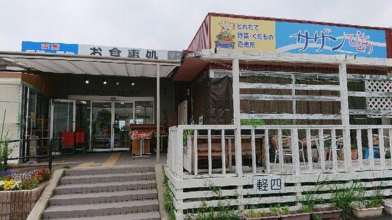 Sennan, Japan: サザンぴあ