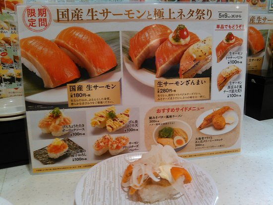 Kappa Sushi Zushi: 2018.5.31(木)☁☔ご案内ッ🍣