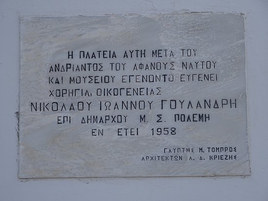 Platia Afanous Nafti照片