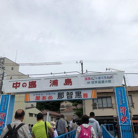 Kinomatsushima Kanko: 有趣的港口