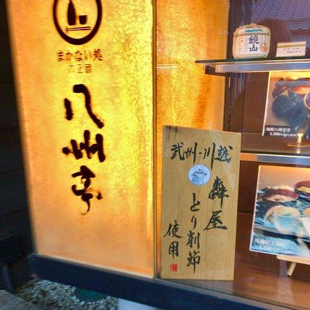 Koedo Kurari Hasshutei ภาพ