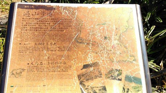 Historic Mountail Trail: 過山步道斑駁牌告