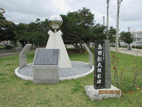 Shimada Akirashi Kensho Monument