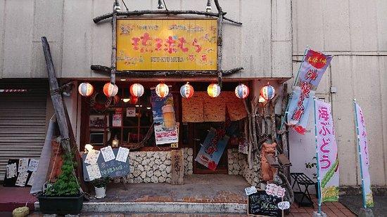 Ryukyu Mura Bild