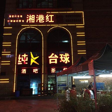 湘港红馆(民主广场店)