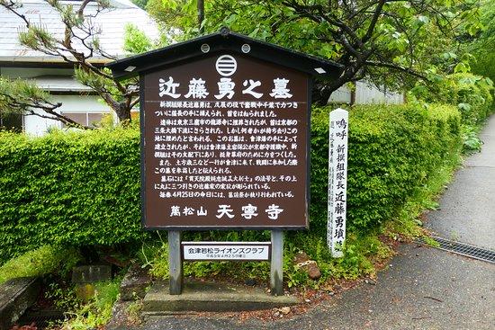 Tenneiji Temple: 天寧寺の入口でこんな看板があります。