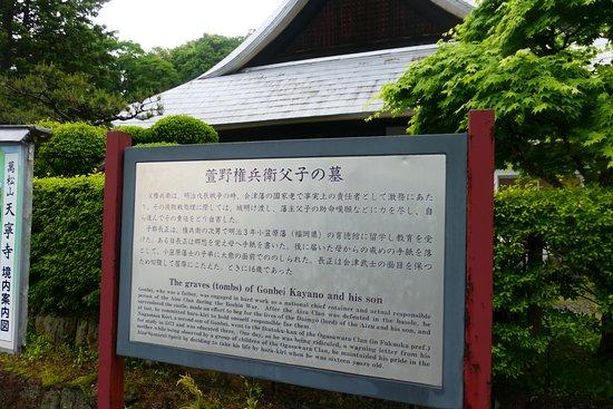 Tenneiji Temple: 近藤勇以外にも歴史的に有名な方のお墓がありました。
