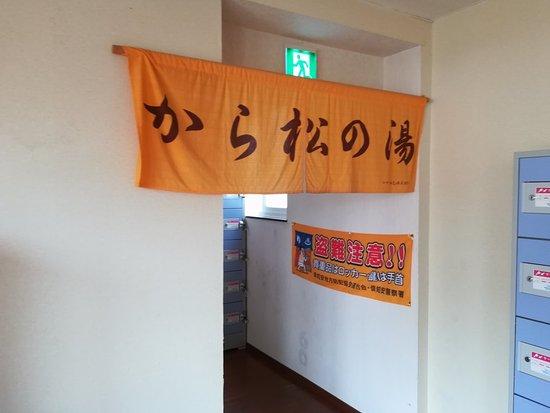 Goshikionsen Ryokan-bild