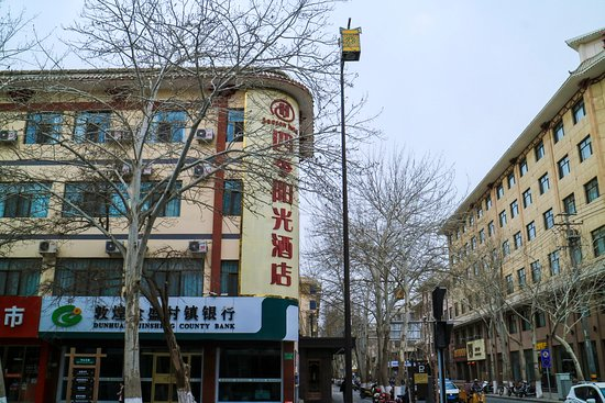 Dunhuang Season Boutique Hote: 外景