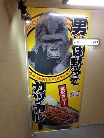 Go Go Curry Sendai Ichibancho Stadium Bild