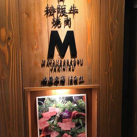 Matsusakagyu Yakiniku M, Hozenji Yokocho : DX Platter