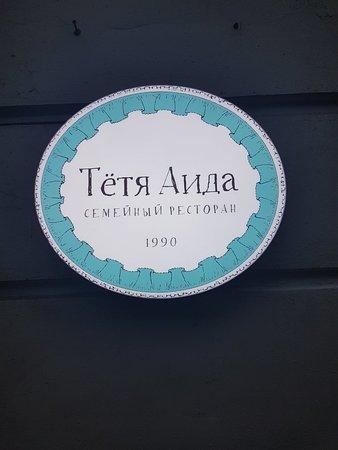Tetya Aida张图片