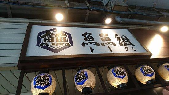 Foto de Kamogawa Harbor Totogumi