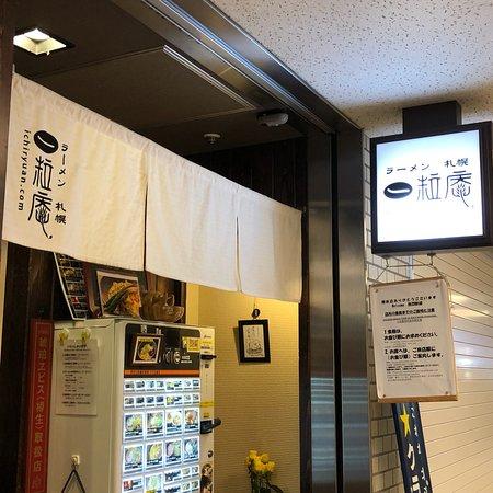 Ramen Sapporo Ichiryuan Photo