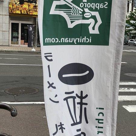 写真ラーメン札幌 一粒庵枚