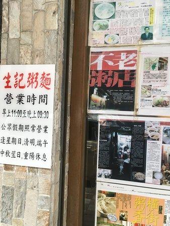 Sheng Kee Congee: hours: 11:00~9:30