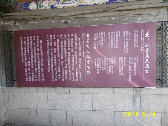 Qingdao Tianhou Palace: 青島天后宮の説明