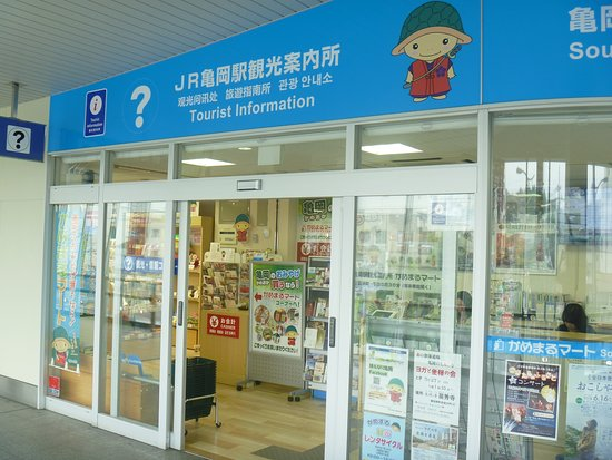 JR Kameoka Station Tourist Information Center