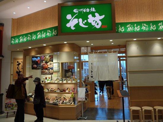 Shinshu Soba Dokoro Sojibo Higashi Kurume: 年配者に人気の信州そばの店です