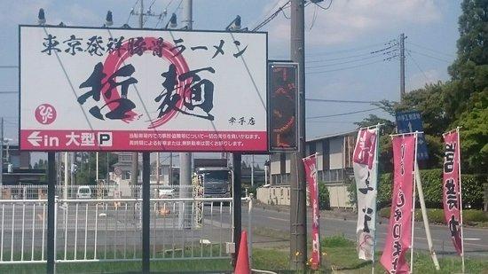 Satte, اليابان: DSC_6535_large.jpg